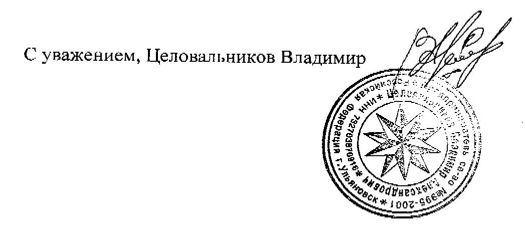 Эл. подпись