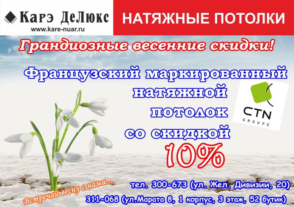 2.с. Фото к новости №2 Скидка на французский потолок 10%